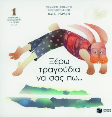 Ξέρω τραγούδια να σας πω... Ποιήματα και τραγούδια για μικρά παιδιά (βιβλίο  1)  28a2c2063ba